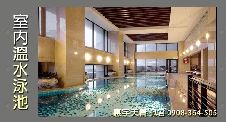 府會園道-惠宇天青社區 介紹 3樓公設 室內溫水泳池 佩君 0908-364-505