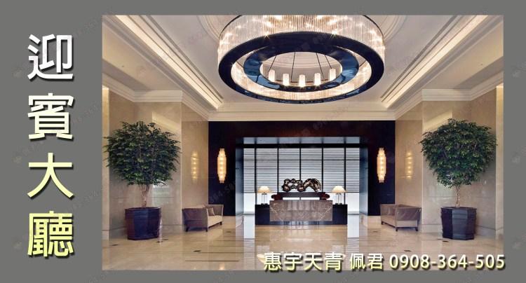 府會園道-惠宇天青社區 介紹 1樓公設大廳 佩君 0908-364-505