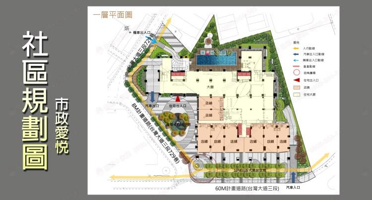 市政愛悅-社區一樓平面圖 佩君0908364505