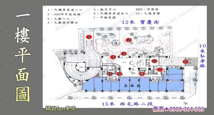 精銳fun未來社區介紹 1樓公設平面圖 佩君0908364505