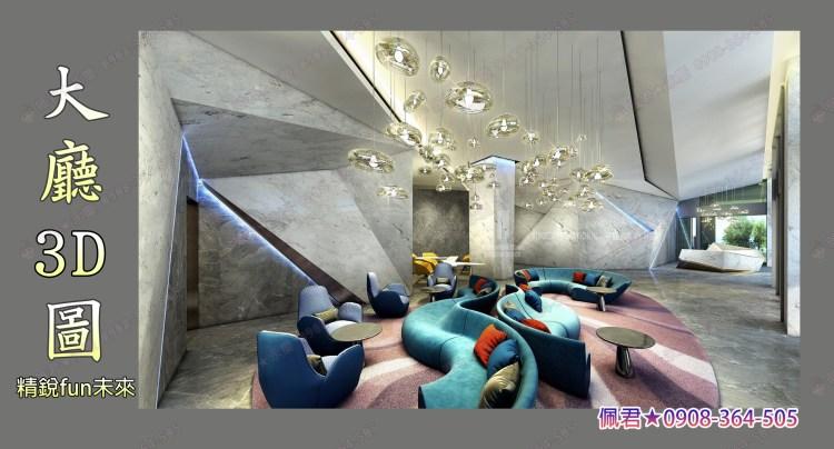 精銳fun未來社區介紹 公設圖大廳 佩君0908364505