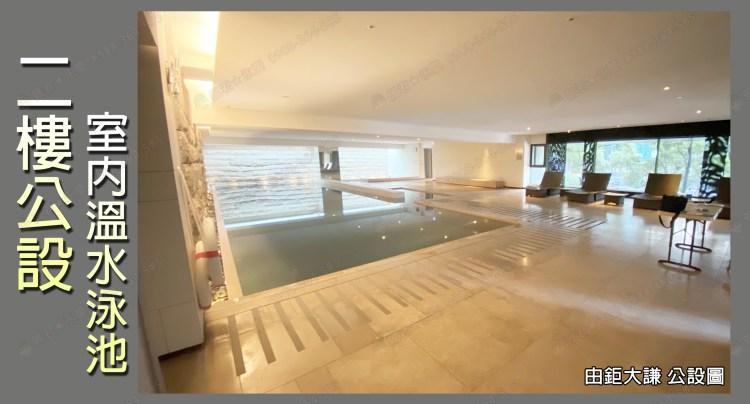 由鉅大謙社區 介紹 公設照片(二樓公設 室內溫水泳池