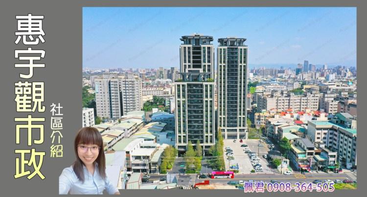 惠宇觀市政社區 介紹 佩君 0908-364-505