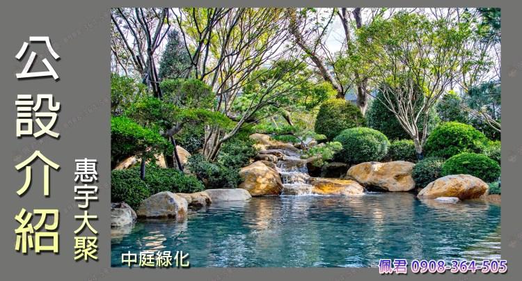 單元2惠宇大聚社區 介紹 公設介紹 中庭綠化 佩君 0908-364-505
