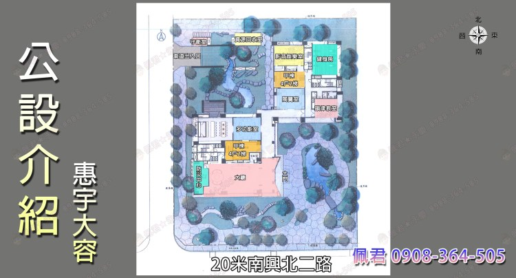 機捷惠宇大容社區 介紹 公設介紹 佩君 098-364-505