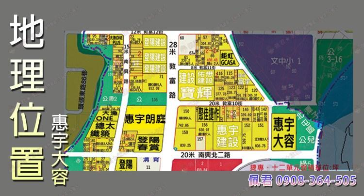 機捷惠宇大容社區 介紹 地理位置 佩君 098-364-505