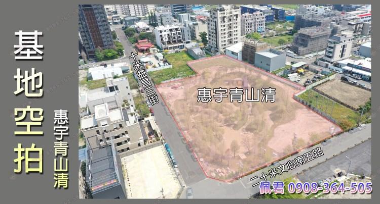 單元3惠宇青山清社區 介紹 基地空拍 佩君 0908-364-505