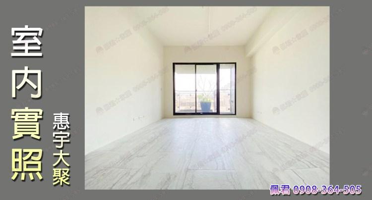 單元2惠宇大聚社區 介紹 室內照 佩君 0908-364-505