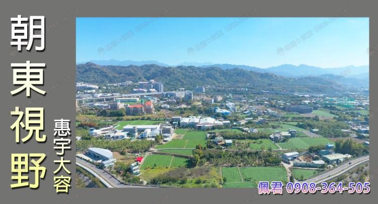 機捷惠宇大容社區 介紹 朝東視野 佩君 098-364-505