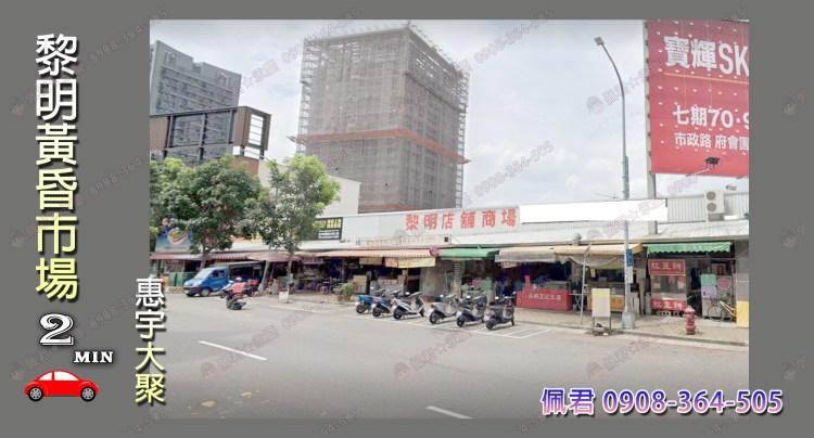 單元2惠宇大聚社區 介紹 生活機能:市場 佩君 0908-364-505