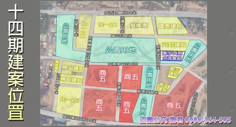 十四期(14期)建案 介紹 惠宇 國泰 雙橡園