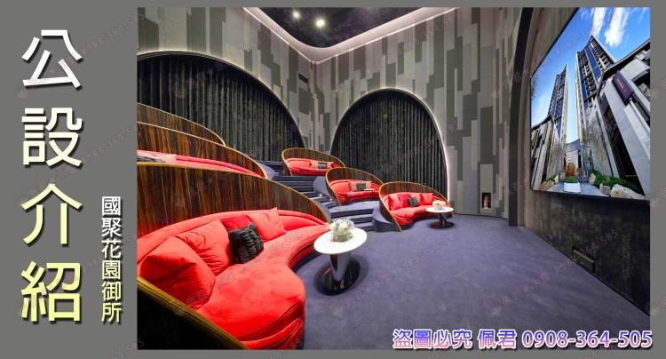 單元2國聚花園御所社區 介紹 公設介紹 一樓電影院 佩君 0908-364-505