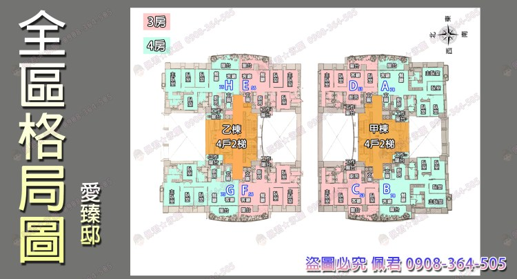 11期龍寶愛臻邸社區 介紹:全區格局圖、平面圖、棟別圖 佩君0908-364-505