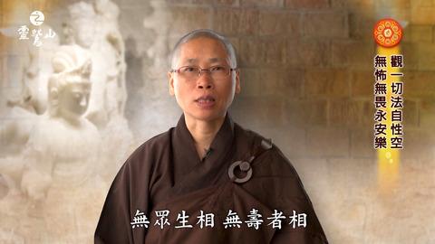 靈鷲山 TV-日光菩薩、月光菩薩是誰呢?大悲心陀羅尼經系列課程(62)