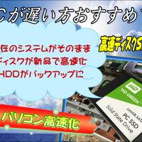 宮崎県北の方 PCが遅い方 PC高速化お任せ。SSDディスクに交換でPCが快適に。日向市エステックまで。