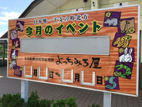 宮崎県延岡市北方の道の駅よっちみろ屋