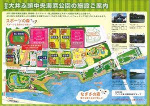 大井ふ頭海浜公園
