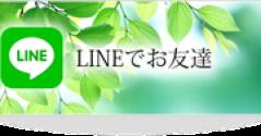 lineメール電話悩み相談
