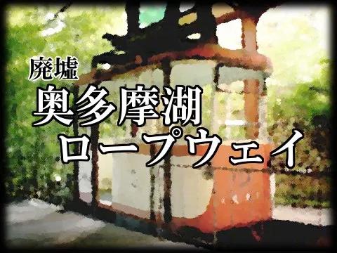 廃墟-奥多摩湖ロープウェイ-東京