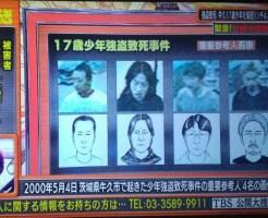茨城県牛久市の少年被害強盗致死事件(H12年) の重要参考人