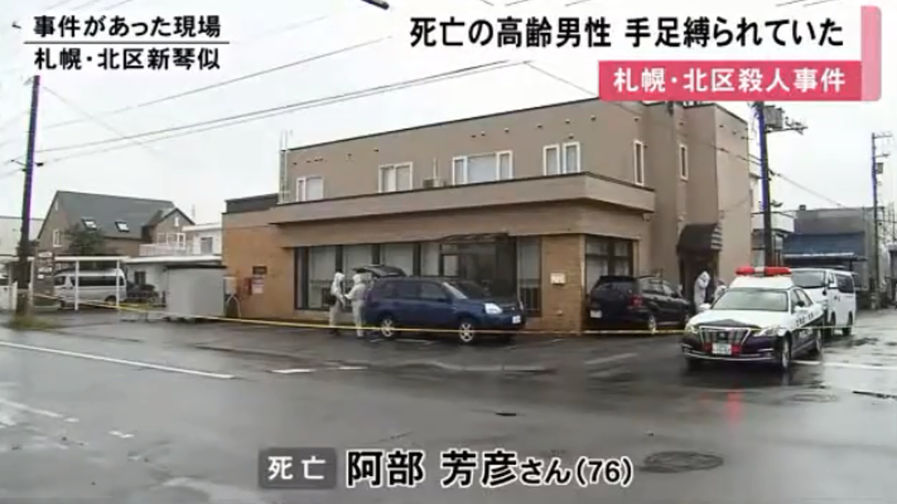 【事件状況まとめ】白い車!?犯人は顔見知り!? 札幌北区男性殺害事件