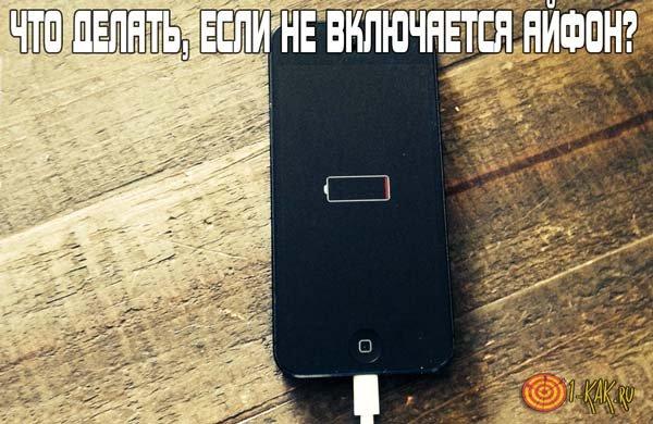 Non incluso iPhone 5s - cosa fare