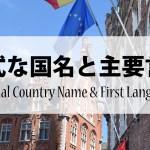 【旅の準備】この国って何語を話すの?本当の国名は?ヨーロッパの国名と主要言語を知ろう!|20.20