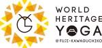 「世界遺産×音楽×ヨガ」をコンセプトにした新しいイベント《世界遺産yoga@富士山・河口湖》が誕生!!
