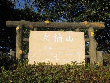 三浦「大楠山」