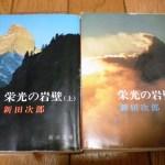 新田次郎氏著「栄光の岩壁」について