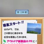 登山用アンドロイドアプリ「山カメラ」について(山座同定アプリ)*新版