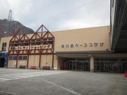 「土合口」駅