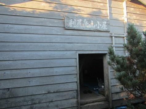 利尻山避難小屋