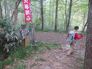 平元新道登山口