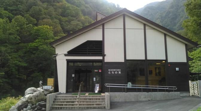 宇奈月温泉「とちの湯」体験記