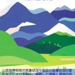"""<span class=""""title"""">スマートフォン登山用GPS化計画(山と高原地図アプリの無料版み~っけ!)</span>"""