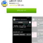 スマートフォン登山用GPS化計画(山旅ロガーGOLD auにて無料版配信中!)