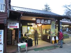 「御岳山」駅