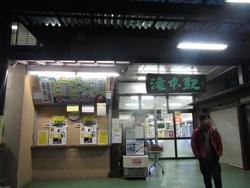 「滝本」駅