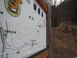 栗生コース登山口