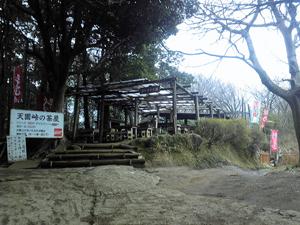 天園峠の茶屋