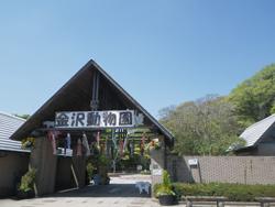 金沢動物公園