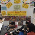 今日は文京区民センターでボランティアまつりをやっているよ。