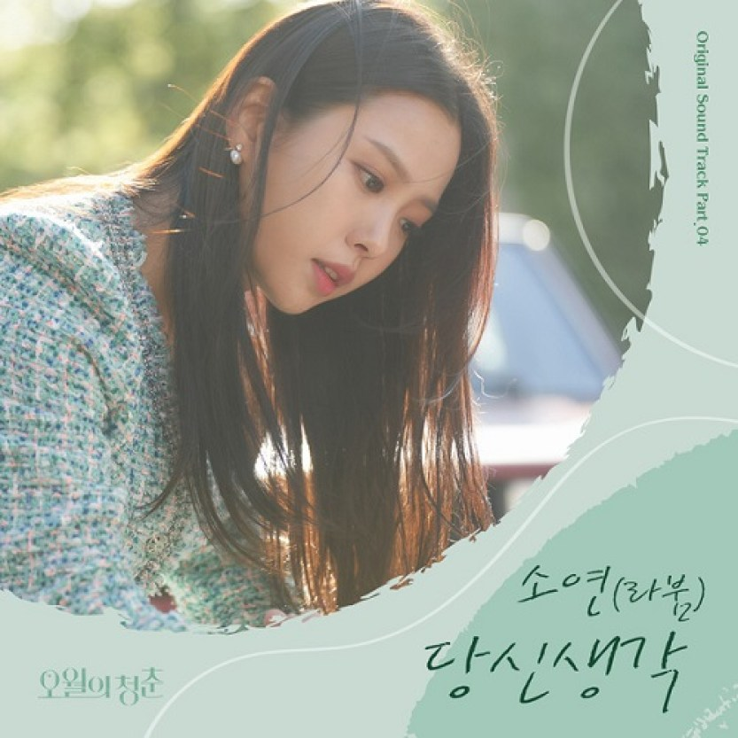 Soyeon – Think Of You Download Mp3