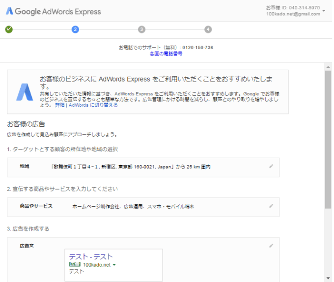 adwords-11