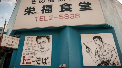 Tony, don't shoot me - Japanese funny sign