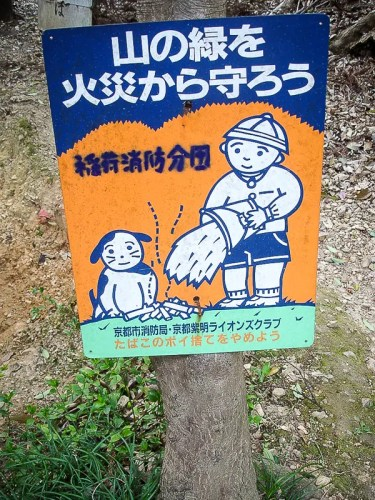 Remember to extinguish the fire - Japan sign