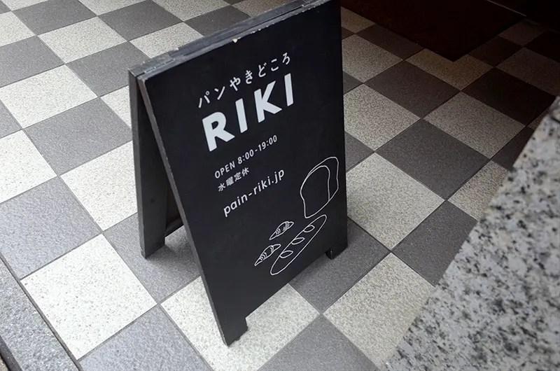 RIKI bakery, Kobe