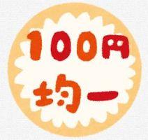 100kin