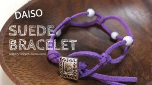 ダイソーのスエード調手芸ひもでつくったブレスレット fake suede bracelet